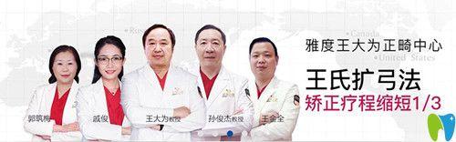 广州雅度口腔医生技术怎么样