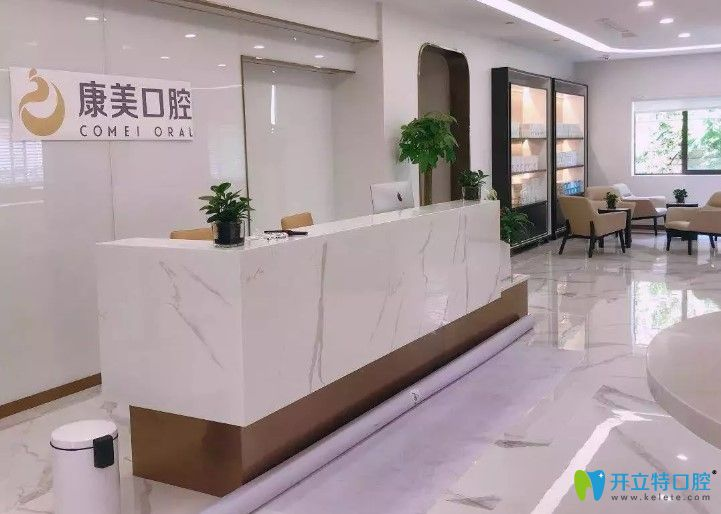 南京康美口腔科环境图