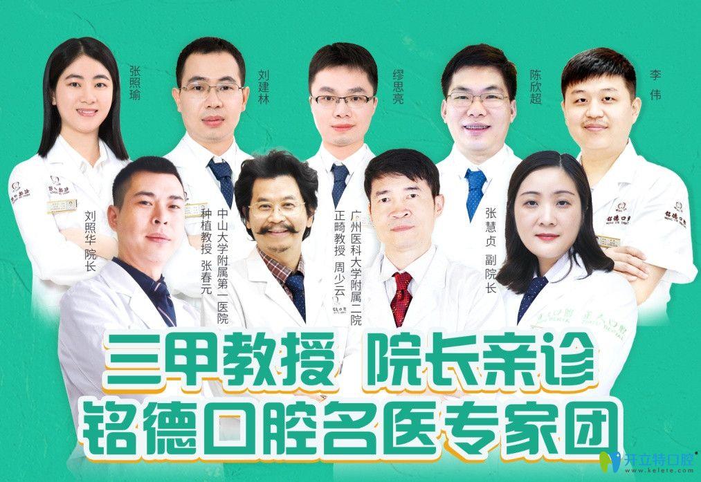 深圳铭德口腔医生团队名单