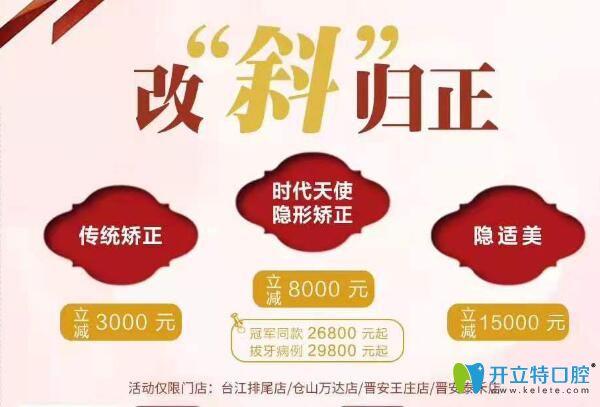 福州中泽口腔牙齿矫正价格便宜又靠谱,隐适美矫正减15000元