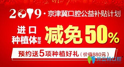 天津市中诺口腔种植牙减免50%