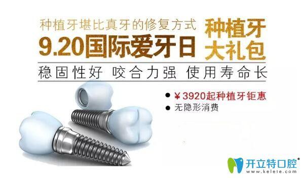 太原众牙口腔种植牙优惠价格