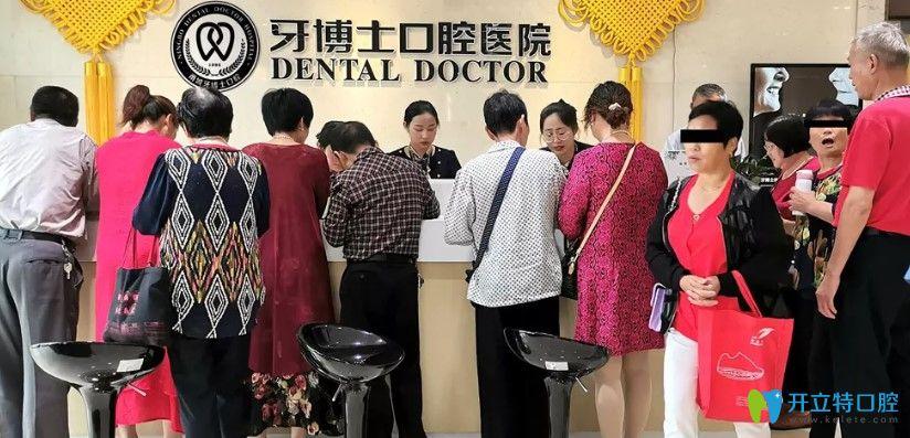 宁波牙博士爱牙月专项优惠活动来袭
