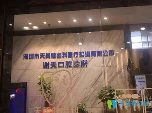 深圳徕可口腔怎么样