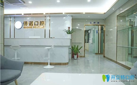 深圳侨诺口腔诊所