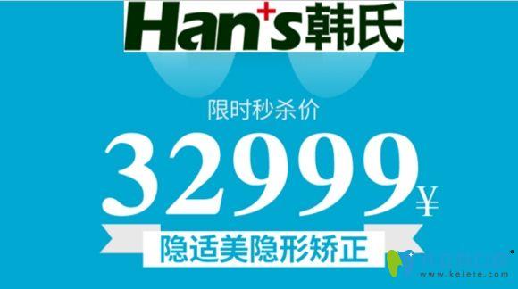 9.22日韩氏口腔隐适美牙齿矫正价格为32999元起