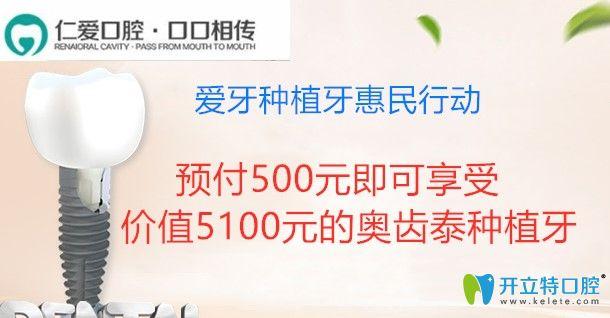 超低价格!来武汉仁爱口腔预付500享5100做一颗奥齿泰种植牙