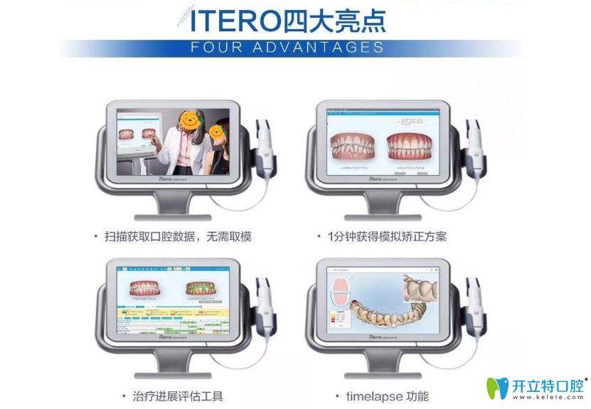 在维乐口腔可以免费体验iTero口扫
