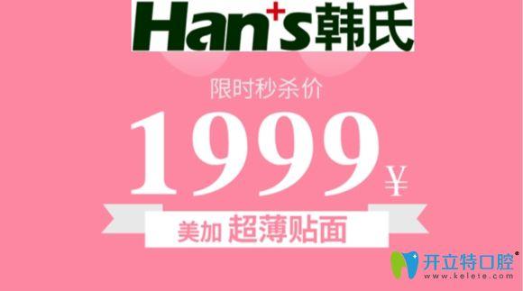 9.21日韩氏美加超薄牙贴面仅需1999元1颗