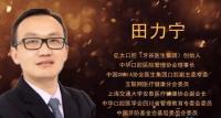 上海亿大口腔田力宁与上海市口腔病防治联合体签约合作