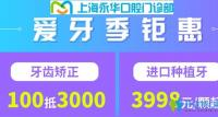 上海永华口腔中秋特惠:牙齿矫正预存100元可抵3000元用!