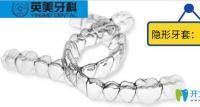 从乐山牙齿矫正价格表中看到英美口腔隐形矫正才9900元起!