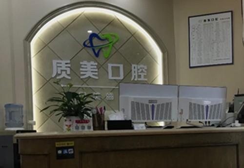 深圳质美口腔诊所