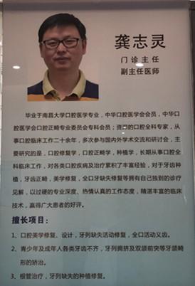 深圳友诚齿科诊所龚志灵