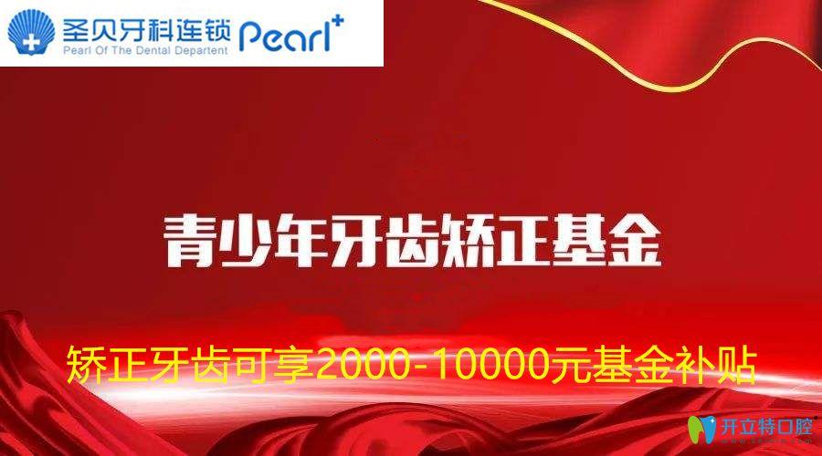 来上海圣贝戴金属牙套和隐形牙套的青少年可享2千-1万补贴