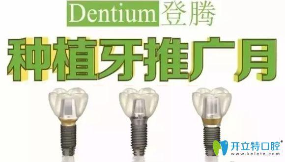 据了解,韩国登腾种植牙系统在深圳质美口腔仅6800元起一颗