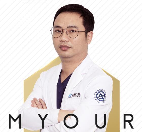 重庆美奥口腔医院刘洋