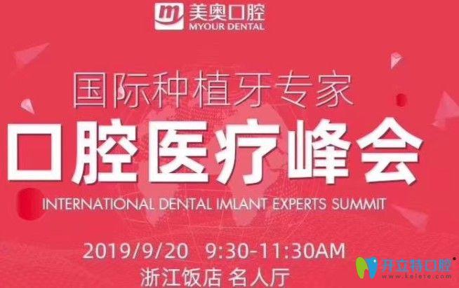 杭州美奥口腔种植牙技术分享会,还可享受充920送920的活动
