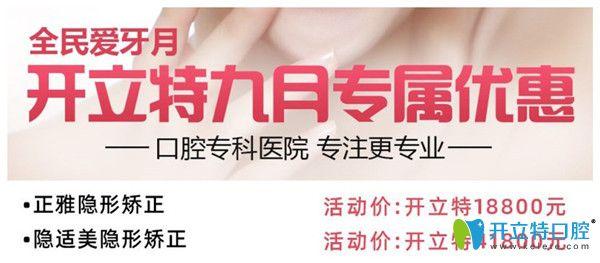广州雅度口腔隐适美和正雅隐形矫正的价格与优势比较