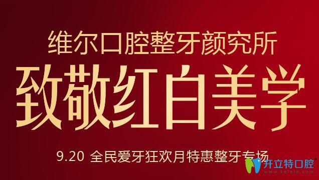 北京正畸多少钱?9月维尔口腔隐形牙齿矫正6.5折还送保持器