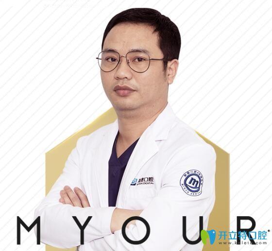 刘洋美奥口腔正畸医生