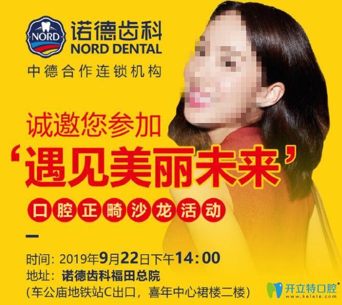 深圳矫牙价格:诺德齿科正畸沙龙免单福利和7大项目免费送