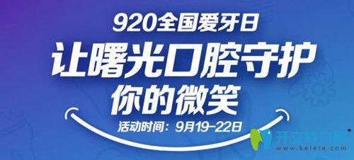 评测广州曙光爱牙月活动,隐适美矫正价格27920元起贵不贵