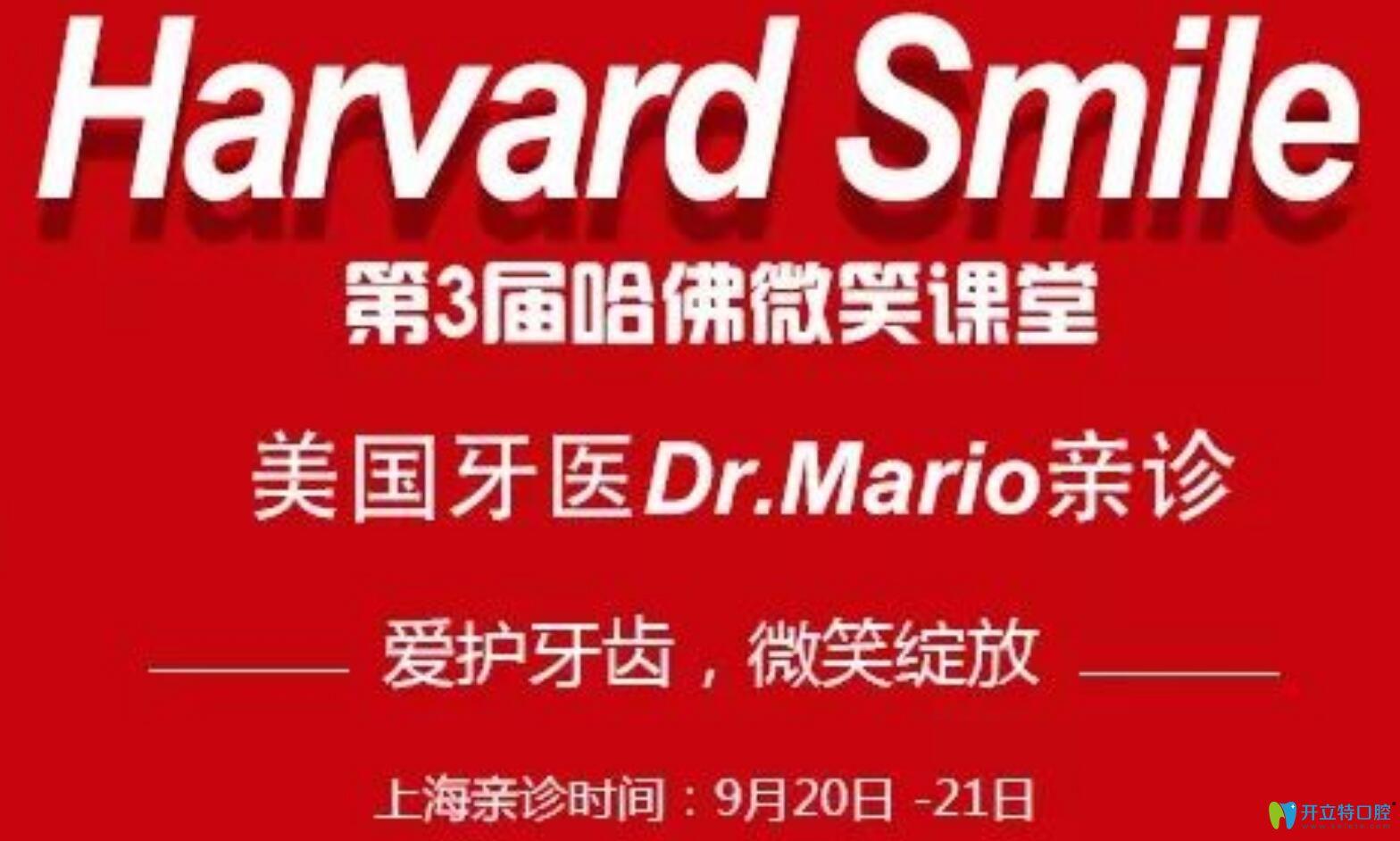 9.21哈佛正畸双博士戴意华在上海亿大亲诊,送牙齿矫正3D口扫
