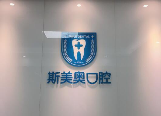 深圳斯美奥口腔诊所