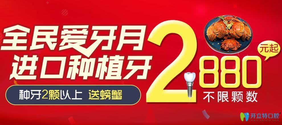 920南京博韵口腔进口种植牙每颗价格才2880元起含基台和牙冠