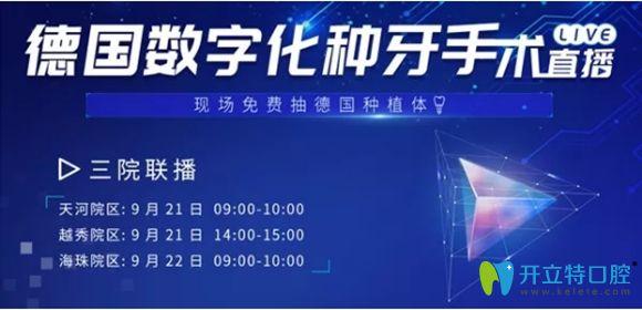 9.21日来广州柏德口腔参加数字化种植牙直播,可赢德国种植体