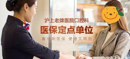 上海虹桥医院口腔科