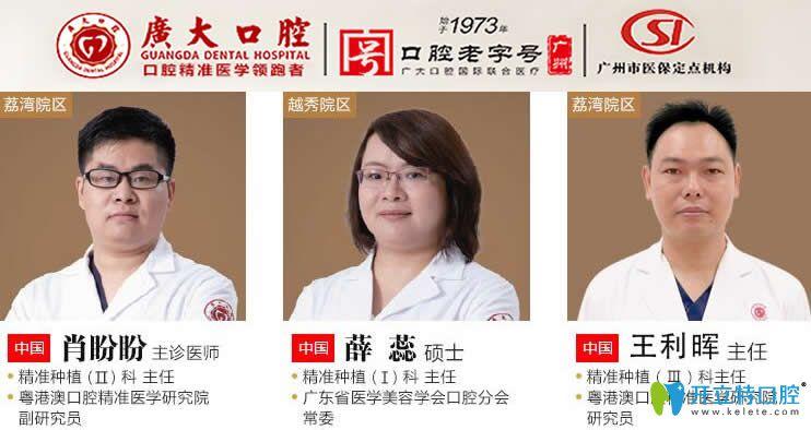 广州广大口腔精准种植牙医生