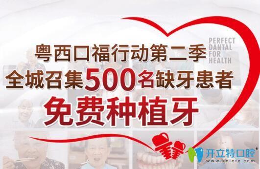 湛江种植牙好的致美口腔全城召集500名缺牙患者免费种牙