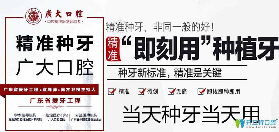 广州广大情况精准种植牙技术