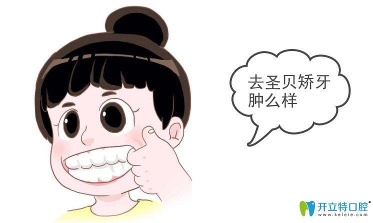 来看看位列上海私立口腔医院排名中的圣贝牙科正畸怎么样