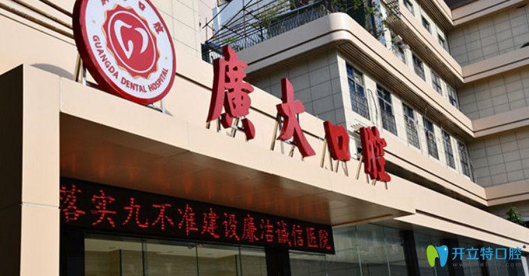 67岁老人参加广州广大口腔免费种植牙活动,体验美国种植牙