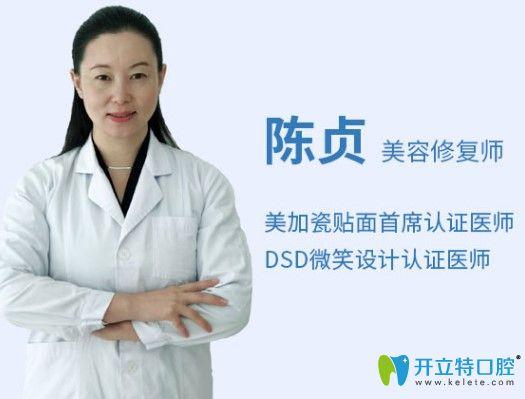 上海虹桥医院口腔科陈贞