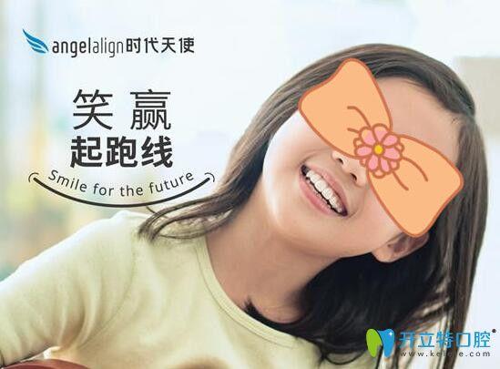 时代天使angelalign KiD儿童版:儿童隐形牙齿矫正的神器