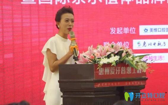 惠州致美口腔公益活动