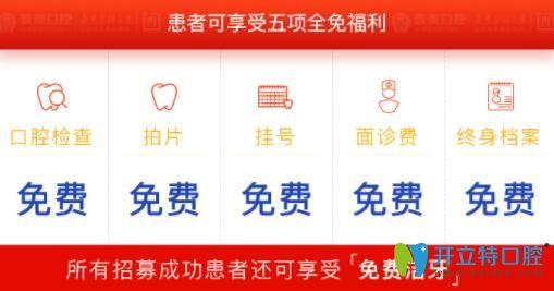 湛江种植牙好的湛江致美口腔医院9月优惠活动
