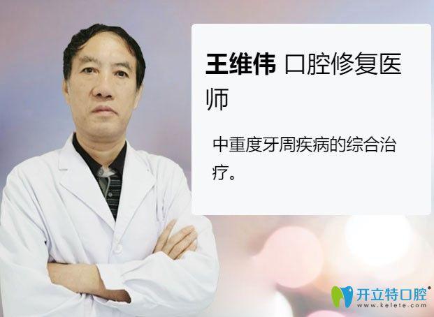 上海虹桥医院口腔科王维伟