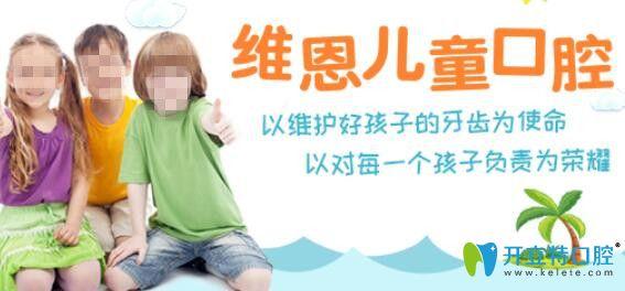 北京私立儿童牙科推荐维恩口腔