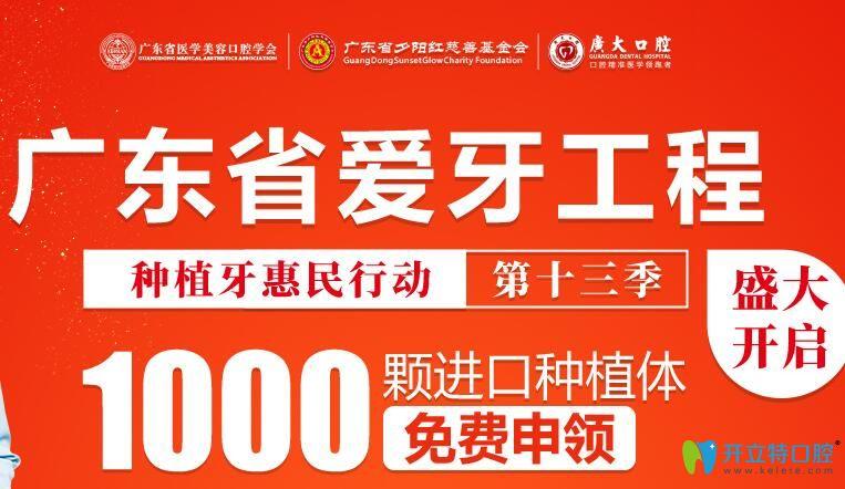 广州广大口腔种植牙惠民活动