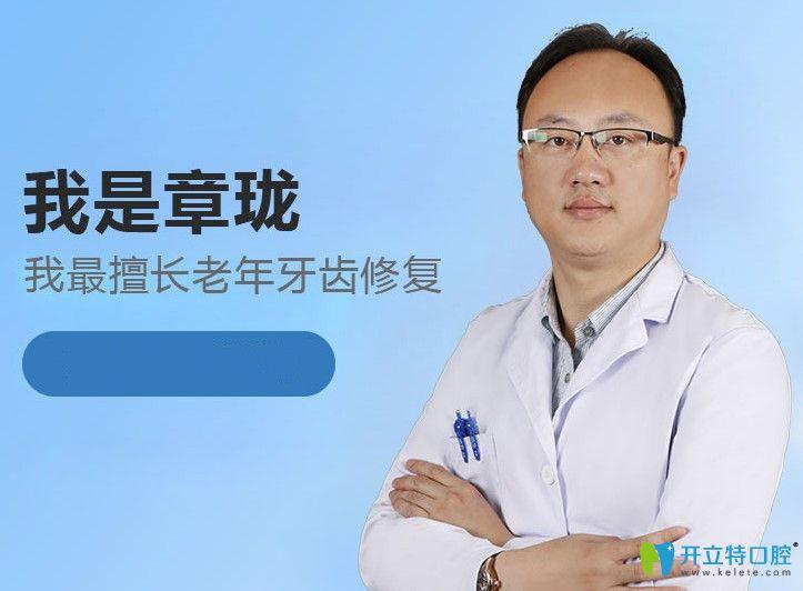 上海虹桥医院口腔科章珑
