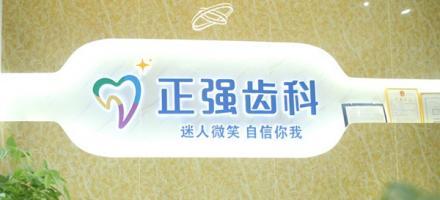 深圳杜正强口腔诊所