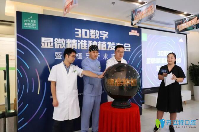 深圳美莱口腔3D数字显微精准种植牙技术发布,送欧美种植体