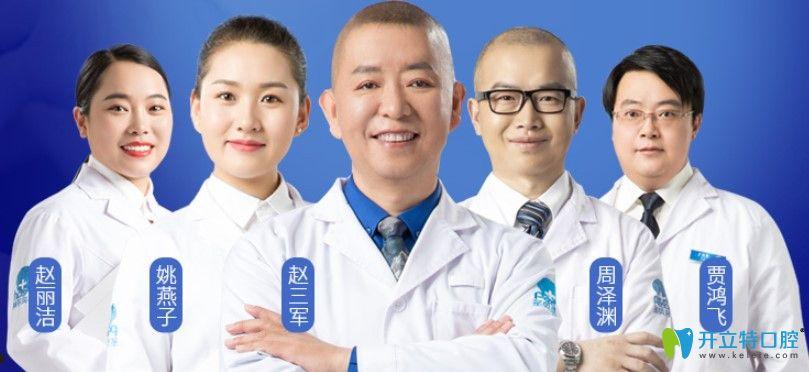 以赵三军为代表的西安圣贝口腔医生团队名单
