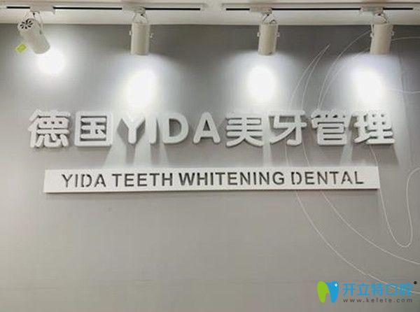 深圳德国YIDA美牙管理中心