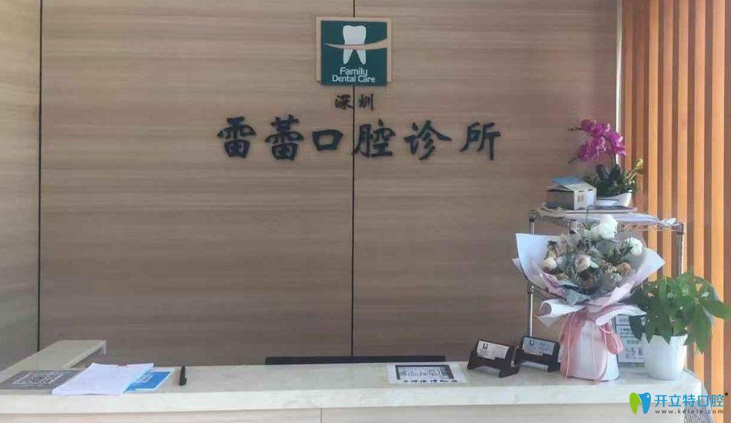 深圳雷蕾口腔诊所图示
